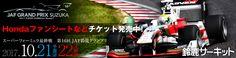 JAFGP_Hondaサイト_Banner・2017