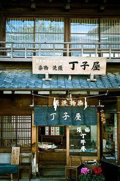 "☆ Some-mono-ya ""Chouji-ya"" / 染め物屋「丁子屋」 / Japanese dyed textile store (Nezu, Tokyo, Japan. Japanese Shop, Japanese Design, Japanese Culture, Japanese Geisha, Japanese Kimono, Paris Tokyo, Tokyo Japan, Kyoto Japan, Taj Mahal"