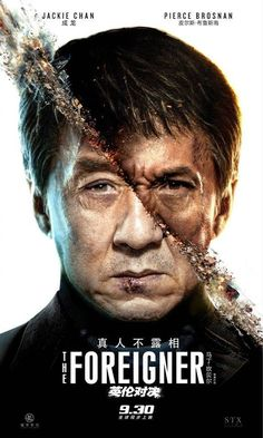 英倫對決(The Foreigner)poster