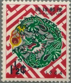 沖縄 年賀「たつ」 Stamp of Ryukyu Islands under US administration. More about #stamps: http://sammler.com/stamps/ Mehr über #Briefmarken: http://sammler.com/bm