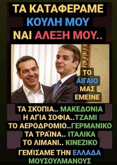 Greece, Funny Quotes, Humor, Sayings, Greece Country, Funny Phrases, Lyrics, Humour, Moon Moon