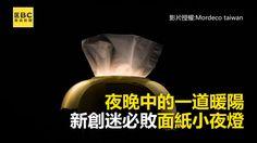 夜晚中的一道暖陽 新創迷必敗面紙小夜燈 #在你後編:台灣的設計人也是很優秀的唷~  影片授權: Mordeco taiwan  #新創 #設計 #科技 #面紙盒 #60