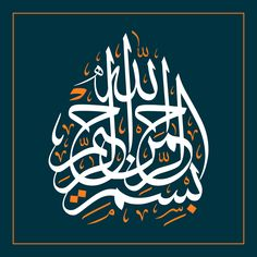 Translation: Basmala - In the name of God, the Most Gracious, the Most Merciful. Bismillah Calligraphy, Calligraphy Art, Arabic Decor, Rain Art, Islamic Patterns, Islamic Wall Art, Islamic Messages, Islamic Inspirational Quotes, Writing Quotes