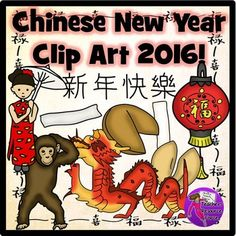 Chinese new year clip art set for 2016!