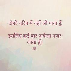 Akele panki surath me hido mukut hy. People Quotes, True Quotes, Motivational Quotes, Inspirational Quotes, Friendship Quotes In Hindi, Hindi Quotes On Life, Deep Words, True Words, Desi Quotes