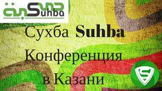 Сухба  Suhba Конференция  в Казани  Сухба  Suhba Конференция в Казани Как за год стать миллионером. Новые возможности.  Ссылка для регистрации на бирже для покупки акций:   http://birzha.suhba.net/?ref=A3333740 На сегодняшний день глупо мечтать  о том , что наше государство позаботится о нас,  мизерные пенсии   и низкие зарплаты , выплаты по кредитам и высокая квартплата не создают уверенности  в завтрашнем дне и благополучия в будущем .  Сухба это возможность сегодня и уверенность завтра.