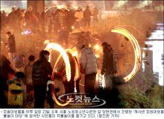 액운 쫓고 소원 빌고…계사년 정월대보름 체험 행사 ′후끈′ - 노컷뉴스