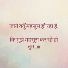 flirting quotes to girls pictures today quotes free Shyari Quotes, Today Quotes, Advice Quotes, Funny Quotes, Poetry Quotes, Qoutes, Secret Crush Quotes, Hindi Words, Gulzar Quotes