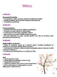 Νηπιαγωγός για πάντα....: Ετήσιος Προγραμματισμός Σχολικού Έργου Spring Crafts, First Day Of School, School Projects, Special Education, Diy And Crafts, Activities, How To Plan, Blog, First Day Of Class
