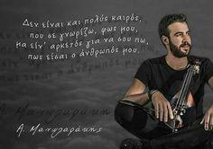 Greek Quotes, Crete, Me Quotes, Poems, Lyrics, Feelings, Music, Suzuki Gsx, Life