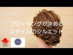 part lines you took decide the silhouette of hair arrangement. Up Styles, Hair Styles, Hair Arrange, Of Hair, Dreadlocks, Cosplay, Beauty, How To Make, Youtube