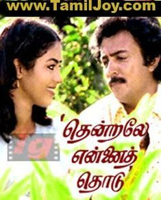 Uyarntha Ullam 1985 In 2020 With Images Mp3 Song Download Audio Songs Free Download Mp3 Song