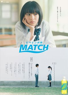 This ad uses two scenes: one the top and one on the bottom. The words Match splits the screen in two. Poster Ads, Advertising Poster, Advertising Design, Japan Design, Ad Design, Layout Design, Print Layout, Web Layout, Japan Advertising