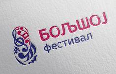 Identity for Festival of Russian Music Bolshoi. Logo in Serbian version