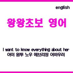 A : Where do you want to buy clothes?B : I want to buy clothes at the outletA : Why do you want to b. I Want To Know, Boarding Pass, Things I Want, Survival, English, English Language