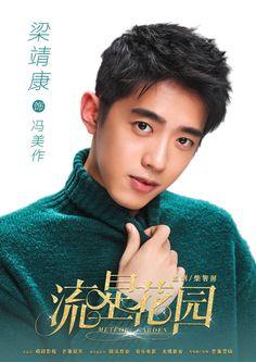 Connor Leung As Mei Zuo Meteor Garden 2018