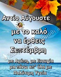Good Morning, Greek, Hair, Beauty, Buen Dia, Bonjour, Beauty Illustration, Good Morning Wishes, Greece