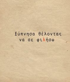 Μου έφτιαξες τη μέρα ..και απλά χαμογέλασα!! Greek Quotes, Wise Quotes, Ps I Love You, My Love, Greek Words, Word Out, Romantic Quotes, Live Love, True Stories