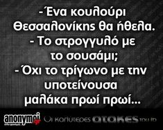 Funny Qoutes, Funny Pics, Funny Pictures, Funny Memes, Jokes, Lol, Greek Quotes, Just For Laughs, Chistes