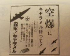 人間は狂い始めると、もう意味がわからなくなる。今と同様。  @gr07066:「空爆にキャラメル持つて」(1938-1945)  お馴染み森永キャラメルも戦時中は戦争に絡めた広告に。 日本が国民皆戦争であったという様相が透けて見える。
