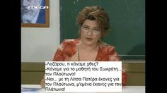Funny Greek Quotes, Funny Quotes, Very Funny, Laugh Out Loud, Good Times, Movie Tv, Tv Series, Comedy, Jokes