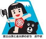 金太郎 [富士山頂と金太郎のまちおやま].jpg