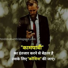 Motivational quotes in hindi on success Motivational Success Stories, Motivational Status In Hindi, Best Motivational Quotes, Hindi Quotes, Success Quotes, Quotations, Thoughts In Hindi, Positive Thoughts, Knowledge Quotes