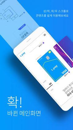 L.pay(엘페이) - 모바일 간편결제 서비스 - Google Play 앱 Mobile Ui Design, Ui Ux Design, Logo Design, Sports App, Splash Screen, User Interface Design, Presentation, Banner, Google Play