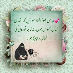 Beautiful Islamic Quotes, Islamic Inspirational Quotes, Hijab Quotes, Wow Facts, Thinking Quotes, Words Quotes, Religion, Posts, Random