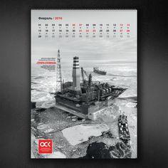 Корпоративный календарь ОСК на 2016 год