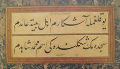 Necmeddin Okyay (21) Persian Calligraphy, Islamic Calligraphy, Caligraphy, Islamic World, Texts, Istanbul, Islamic Art, Texting, Text Messages