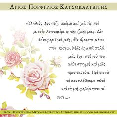 Νὰ μὴ φοβόμαστε τίποτα! Everyday Quotes, Orthodox Christianity, Orthodox Icons, Greek Quotes, My Prayer, Faith In God, Christian Faith, Picture Quotes, Jesus Christ
