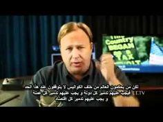 الى كل الثوار العرب الرجاء مشاهدة هذا الفيديو - YouTube