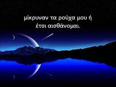 ΧΑΝΟΜΑΙ - ΝΟΤΗΣ ΣΦΑΚΙΑΝΑΚΗΣ - LYRICS