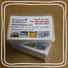 ช่างบุญฤทธิ์ ใช้บริการทำนามบัตร Photo (เพิ่มเติม) กับ k-printart.com ขอบคุณที่ใช้บริการค่ะ