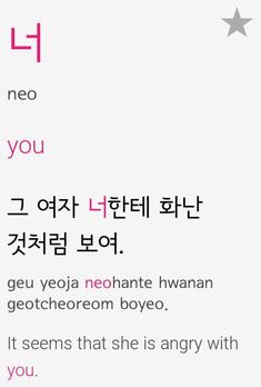 Korean Slang, Korean Phrases, Korean Words, Sms Language, Korean Language Learning, How To Speak Korean, Learn Korean, Learning Languages Tips, Korean English