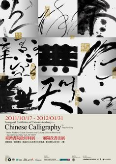 Chinese Calligraphy by Yang-Tze Tong « Asia Art Archive in America