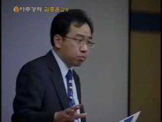 2004 01 03 김정운, 나는 자 위에 노는 자 있다 - YouTube