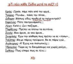 ζωδια Taurus And Cancer, Sagittarius, Greek Quotes, Zodiac Signs, Humor, Funny Stuff, Poetry, Boyfriend, Random