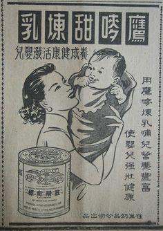 1956年廣告。煉奶是在牛奶中加入蔗糖、砂糖或糖漿,所以煉奶比普通牛奶甜度高。一般多用在做甜品,亦可以沖調咖啡,奶茶,阿華田等飲品,也可搽麵包多士,奶醬包,奶油多等。昔日煉奶不單是用來調配食品,更是育兒食品。當時的人認為煉奶是奶類食品,營養豐富,而且味甜,嬰兒愛吃,所以廣告往往都會標榜吃煉奶可令嬰兒強壯健康。