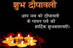 Get great Collections of Happy Diwali Wishes, Happy Diwali Greetings Happy Diwali Quotes, Happy Diwali Images, Happy Diwali Wallpaper and more. Diwali Message In Hindi, Diwali Greetings In Hindi, Happy Diwali Shayari, Diwali Quotes In Hindi, Happy Diwali Status, Diwali Wishes Messages, Diwali Wishes In Hindi, Happy Diwali Quotes, Happy Quotes