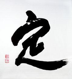 Samadhi  Original Chinese Calligraphy  For by CollarCityStudios, $50.00
