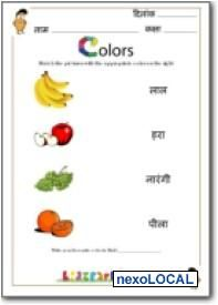 Printables Hindi Worksheets kid fun and free printable on pinterest hindi worksheets for grade 1 google search
