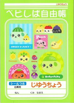 HTF Special Rare Anime Babyshiba Fruits Cute New B5 Notebook Japan Only Limited