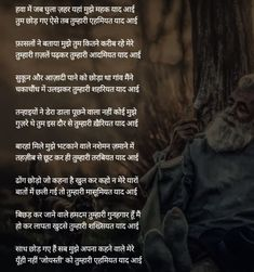 Poetry Hindi, Zindagi Quotes, Poems, Thoughts, Poster, Poetry, A Poem, Verses, Posters