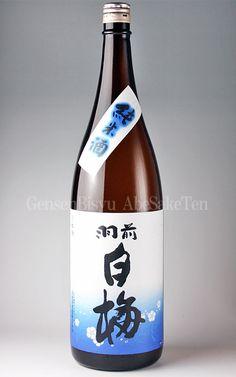 純米酒とはいっても精米歩合は50%と吟醸並の高精白で、しかも原酒の生詰です。贅沢なその味わいは堂々とした米の旨味が前面に出ている力強い味わい。香りほどよく、しっとりとした旨さは当店の地酒ツウの方々も大…