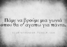 Greek Quotes, Poetry Quotes, Tattoo Quotes, Mood, Attraction, Inspirational, Movies, Films, Cinema