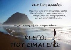 Best Quotes, Funny Quotes, Reality Of Life, Greek Words, Greek Quotes, Some Words, Picture Quotes, Affirmations, Psychology