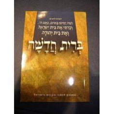 Hebrew New Testament / Printed in Israel  Price:$29.99