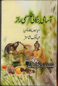 Shan e Ali Book Shop*~* کُتب خانہ شانِ علی*~*: Amliyat ishq, Muhabat wa Taskheer Kok Shastar Books Black Magic Book, Urdu Stories, Flirty Texts, Free Pdf Books, My Books, Author, Reading, Ali, Blue Hyacinth
